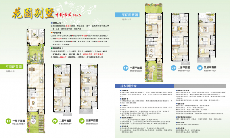 花園別墅簡介背面.jpg