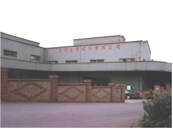 宜駿工業.PNG